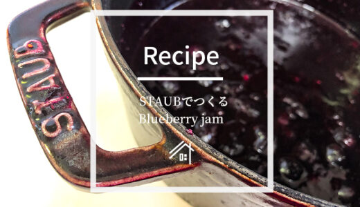 ストウブ18cmでつくるブルーベーリージャムレシピ