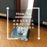 古い木製スピーカーをワイヤレス化!スマホと接続して聴けるようにした話