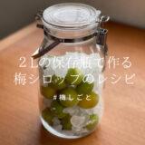 2Lの保存瓶で作る梅シロップのレシピ