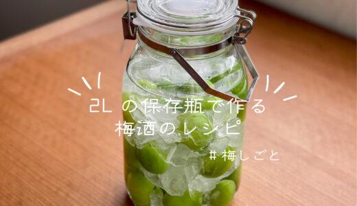 2Lの保存瓶で作る梅酒のレシピ