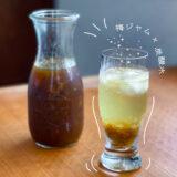 梅ソーダに大活躍!甜菜糖で作る梅ジャムレシピ