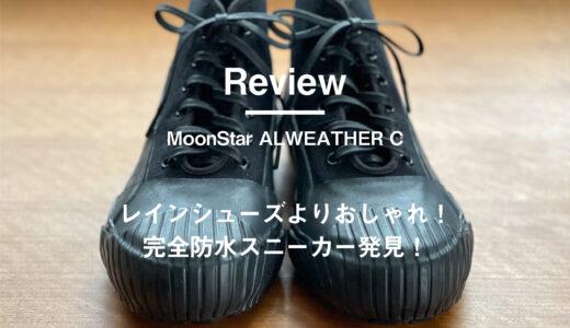 レインシューズよりおしゃれ!完全防水スニーカー発見!MoonStar ALWEATHER Cレビュー